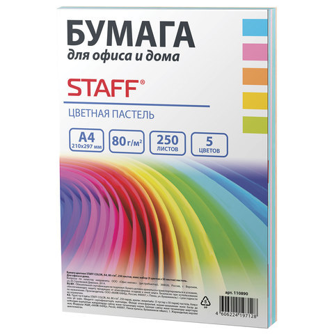 Бумага цветная STAFF color, А4, 80 г/м2, 250 л., микс (5 цв. х 50 л.), пастель, для офиса и дома